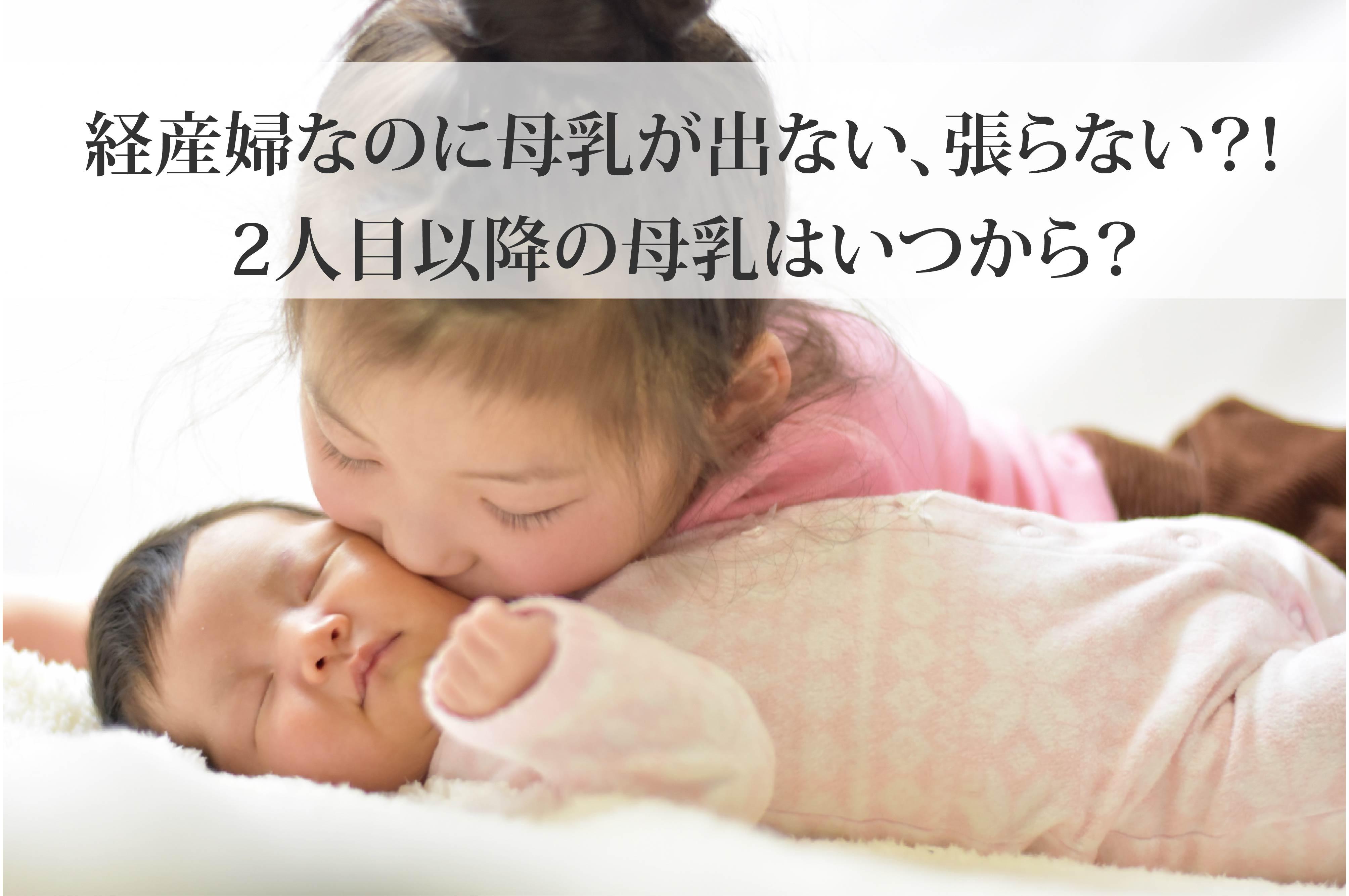 母乳 いつから